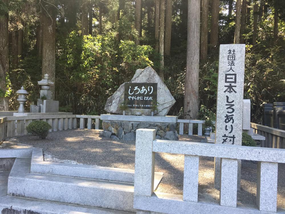 高野山企業墓しろありの墓