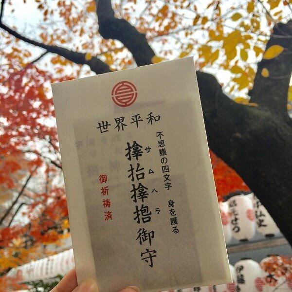 大阪サムハラ神社お守り指輪