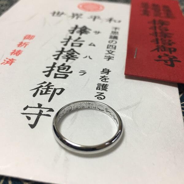 サムハラ 神社 指輪 2020 【2020年8月8日アセンション】ライオンズゲートとサムハラ神社の具現...
