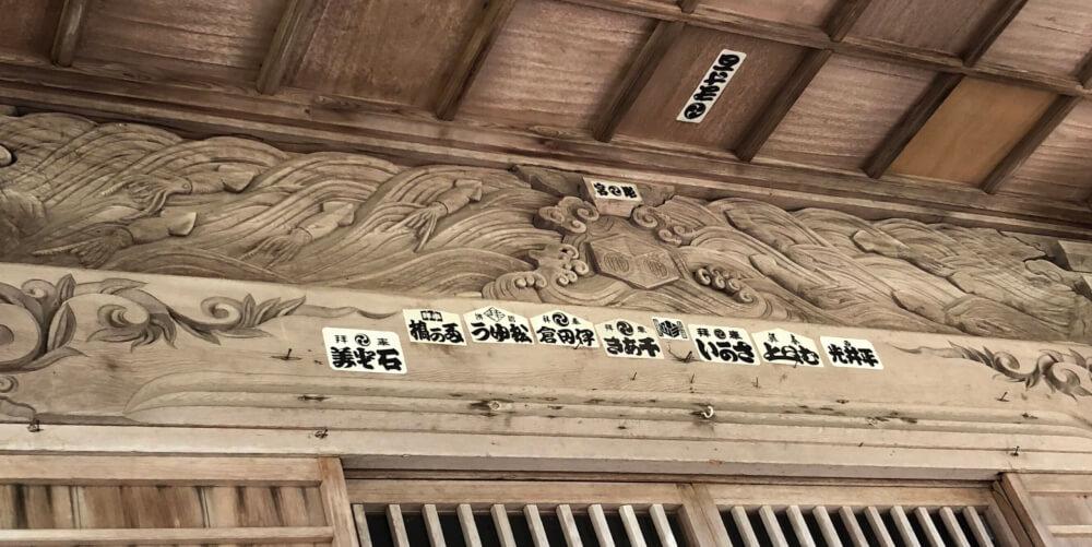 隠岐西ノ島由良比女神社拝殿イカの彫刻