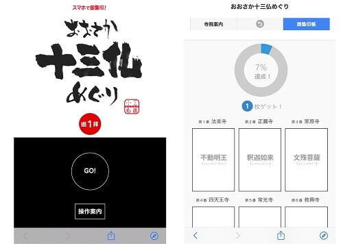 大阪十三仏巡りアプリ