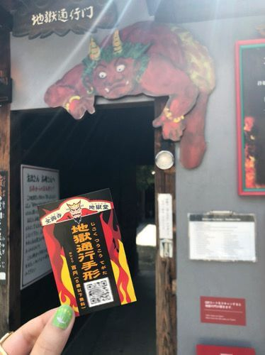 大阪平野全興寺地獄堂通行手形