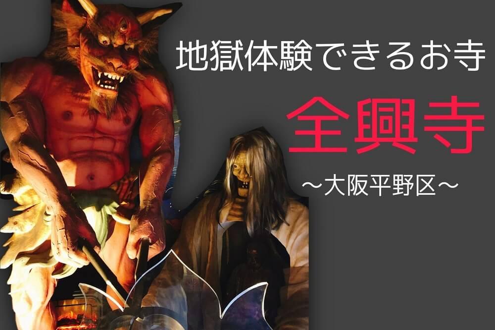 大阪平野で閻魔大王がいる地獄を体験できるお寺、全興寺